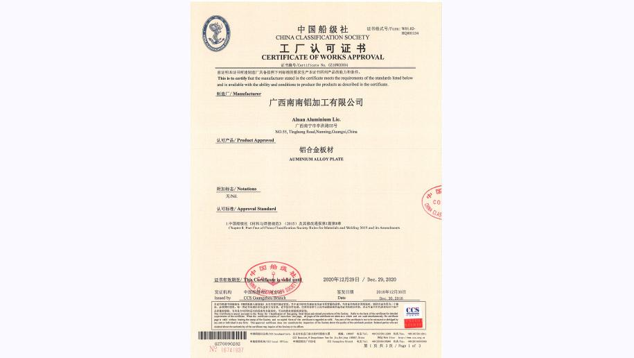 产品5-CCS中国船级社-CCS(中国船级社)工厂证书04