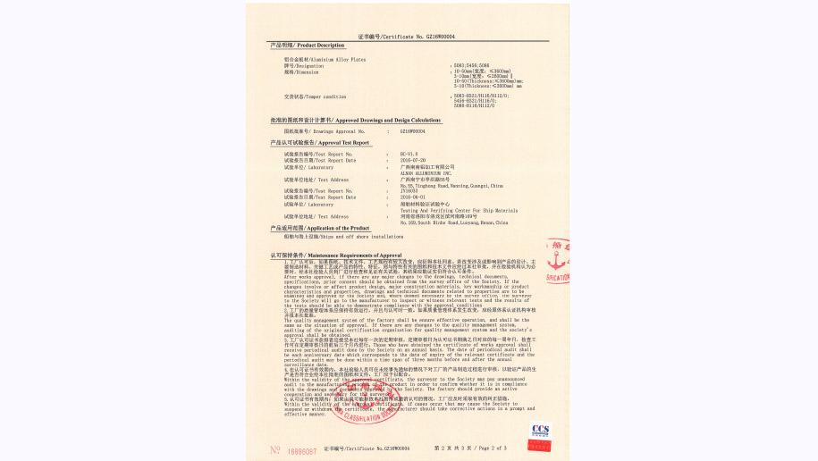 产品5-CCS中国船级社-CCS(中国船级社)工厂证书05