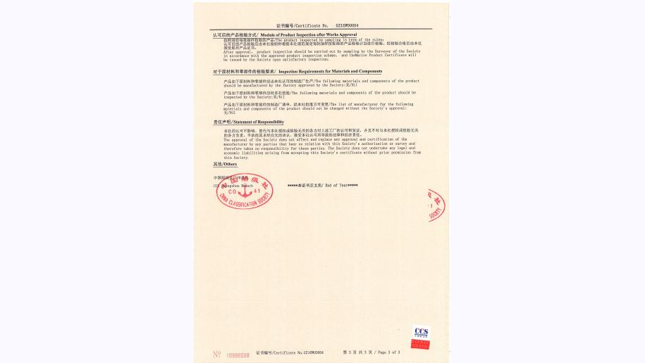 产品5-CCS中国船级社-CCS(中国船级社)工厂证书06